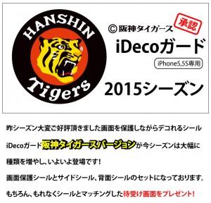 阪神タイガースiDeco2015ECサイトパーツ