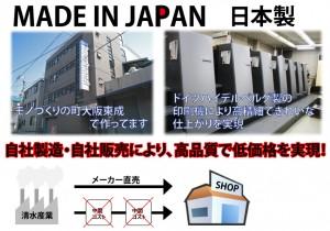 madeinjapan1_banner