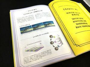 特殊印刷加工製本所イエローページ3